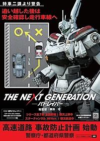 実写版「パトレイバー」と警視庁の コラボポスター第4弾が完成「THE NEXT GENERATION パトレイバー 第3章」