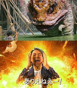 怖くて可愛い?半魚半獣(上)と 雄たけびをあげるシンチー監督(下)「西遊記」
