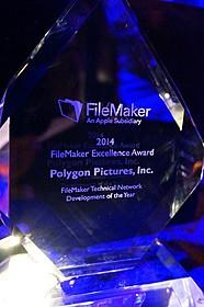 「FileMaker Excellence Award 2014」 クリスタルトロフィー「劇場版 シドニアの騎士」