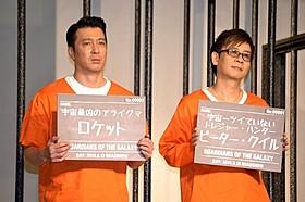 囚人服に身を包んだ 山寺宏一(右)と加藤浩次「ガーディアンズ・オブ・ギャラクシー」