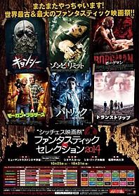 シッチェス映画祭厳選作品が日本上陸!「キョンシー」