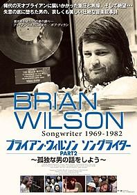 ブライアン・ウィルソンの半生に迫る「ブライアン・ウィルソン ソングライター PART2 孤独な男の話をしよう」
