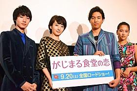 (左から)桜田通、波瑠、小柳友、竹富聖花、「がじまる食堂の恋」