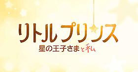 サン=テグジュペリの名作 「星の王子さま」がアニメ映画化「星の王子さま」