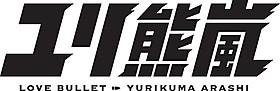 「ユリ熊嵐」ロゴ