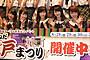 渡辺麻友ら「AKB48」メンバー、羽田空港新施設でこけら落とし公演!