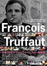 「没後30年フランソワ・トリュフォー映画祭」ポスター「大人は判ってくれない」