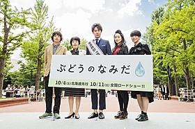 晴天の札幌で完成記念イベントを実施「ぶどうのなみだ」