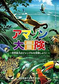「アマゾン大冒険」ポスタービジュアル「アマゾン大冒険 世界最大のジャングルを探検しよう!」