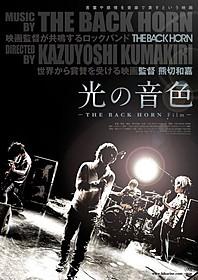 「光の音色 THE BACK HORN Film」 ポスタービジュアル「光の音色 THE BACK HORN Film」
