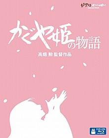 「かぐや姫の物語」のブルーレイディスク画像「かぐや姫の物語」