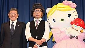 サンリオ・辻信太郎氏、増田セバスチャン、キティちゃん「くるみ割り人形」