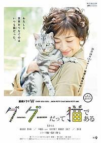 ドラマ版「グーグーだって猫である」ポスター「グーグーだって猫である」
