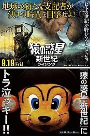 「猿の惑星:新世紀(ライジング)」 関西限定ポスター「猿の惑星」