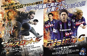 遠藤、今野、宇佐美が登場するコラボポスター「フルスロットル」