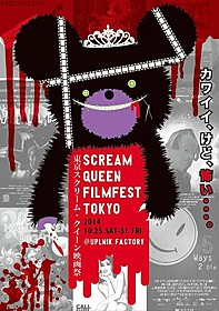 第2回「東京スクリーム・クイーン映画祭」ポスタービジュアル「シェアハウス」