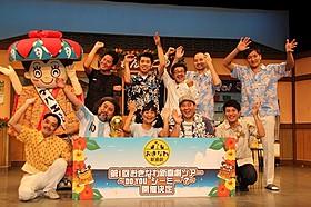 沖縄の文化・風習・芸術と融合した「おきなわ新喜劇」