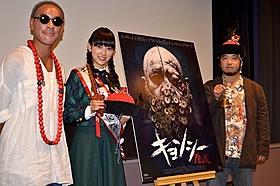 (左から)ジュノ・マック、堀未央奈、清水崇「キョンシー」