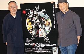 押井守監督(右)とスタジオジブリ鈴木敏夫プロデューサー「THE NEXT GENERATION パトレイバー 第4章」