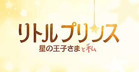 アニメ映画「星の王子さま」の映像がいち早く登場「星の王子さま」