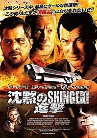 「沈黙のSHINGEKI 進撃」ポスター画像「沈黙のSHINGEKI 進撃」