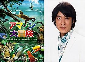 「アマゾン大冒険」ナレーターを務める田中直樹「アマゾン大冒険 世界最大のジャングルを探検しよう!」