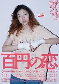 「百円の恋」ポスタービジュアル「百円の恋」