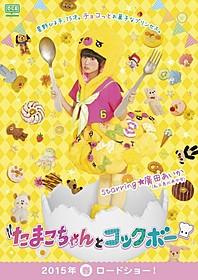 エビ中・廣田あいか、映画初主演決定!「たまこちゃんとコックボー」