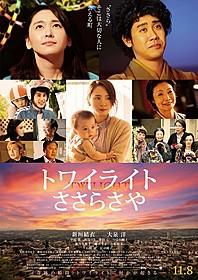 加納朋子氏の小説「ささら さや」を映画化「トワイライト ささらさや」
