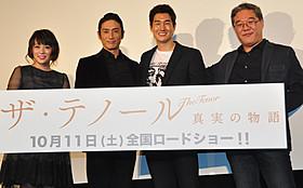 (左から)北乃きい、伊勢谷友介、ユ・ジテ、キム・サンマン監督「ザ・テノール 真実の物語」