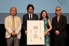 葉室麟氏の直木賞受賞作を映画化「蜩ノ記」