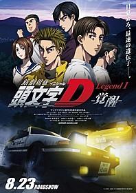 『新劇場版「頭文字D」 Legend1 -覚醒-』ポスター「新劇場版「頭文字D」Legend1 覚醒」
