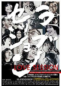 「LOVE SESSION」ポスター画像「LOVE SESSION」