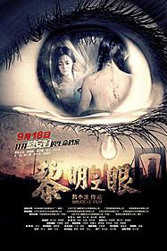 「黎明之眼」のポスター画像「シュウシュウの季節」