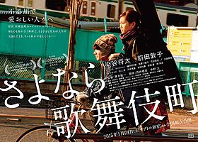 染谷将太と前田敦子が共演した「さよなら歌舞伎町」「さよなら歌舞伎町」