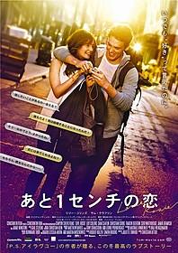 「あと1センチの恋」のポスター画像「あと1センチの恋」