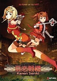 「夏恋戦機」キービジュアル