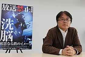 メガホンをとった長江俊和監督「放送禁止 洗脳 邪悪なる鉄のイメージ」