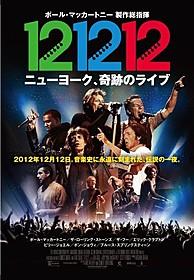 「12-12-12 ニューヨーク、奇跡のライブ」ポスター「12-12-12 ニューヨーク、奇跡のライブ」