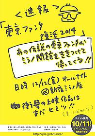 伝説のイベント「東京ファンタ」が 一夜限りの復活決定