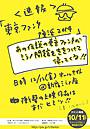 東京国際ファンタスティック映画祭、新宿ミラノ閉館にあわせ一夜限りの復活決定