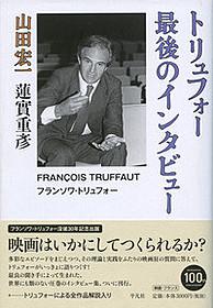 「トリュフォー 最後のインタビュー」表紙「日曜日が待ち遠しい!」