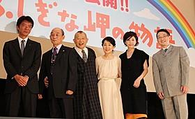 初日挨拶に立った吉永小百合、成島出監督ら「ふしぎな岬の物語」