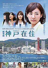 ドラマ放送と同日公開の「神戸在住」 劇場版ポスター「劇場版 神戸在住」