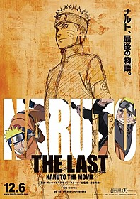 「THE LAST NARUTO THE MOVIE」ポスタービジュアル「THE LAST NARUTO THE MOVIE」