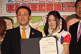 「とっとりふるさと大使」に任命された中野郁海「ゲゲゲの鬼太郎」