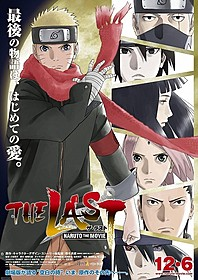 「THE LAST NARUTO THE MOVIE」新ポスター「THE LAST NARUTO THE MOVIE」