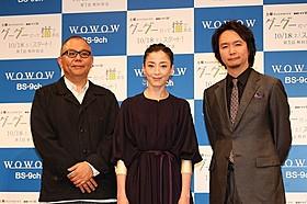 記者会見に出席した(左から)犬童一心監督、宮沢りえ、長塚圭史「グーグーだって猫である」