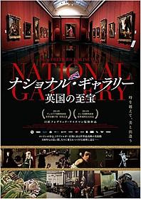 「ナショナル・ギャラリー 英国の至宝」ポスター「ナショナル・ギャラリー 英国の至宝」