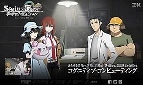 「STEINS;GATE聡明叡智のコグニティブ・コンピューティング」公式サイト